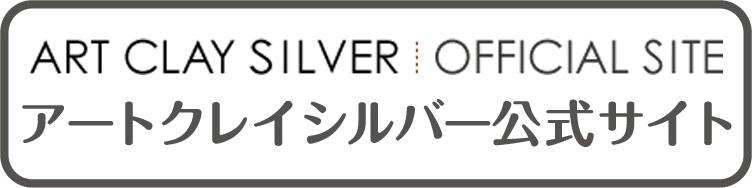 アートクレイシルバー公式サイト