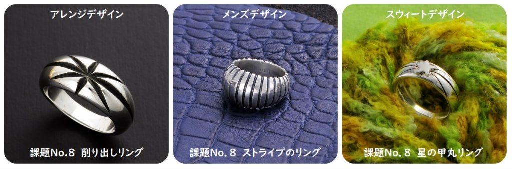 銀粘土技能認定カリキュラムについて